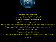 Thumbnail of defaced www.inbciraq.org.iq