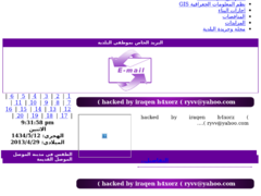 Thumbnail of defaced www.mosulbaladiya.gov.iq