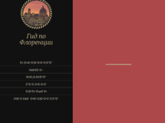 Thumbnail of defaced toskanatour.ru