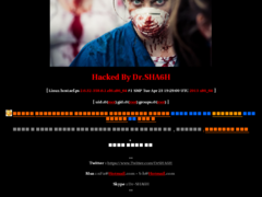 Thumbnail of defaced www.show.ps